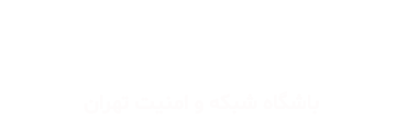 باشگاه شبکه و امنیت تهران