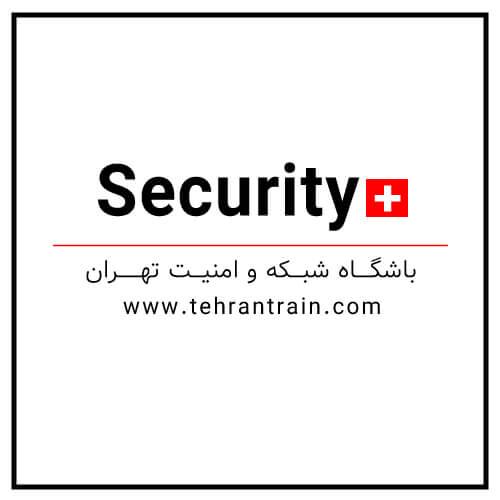 دوره سکیوریتی پلاس (+Security)